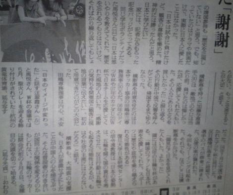 7月4日の記事(下)