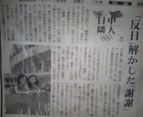 7月4日の記事(上)