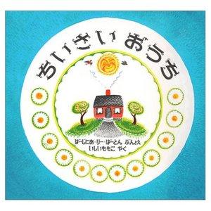 『ちいさいおうち』(Amazon.co.jpより)