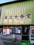 美富士(みふじ)食堂 (byシュウ)